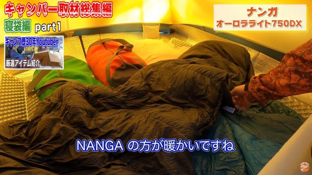 冬の寝袋7:【ナンガ】オーロラライト750DX