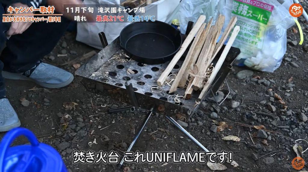 焚き火台 ユニフレーム