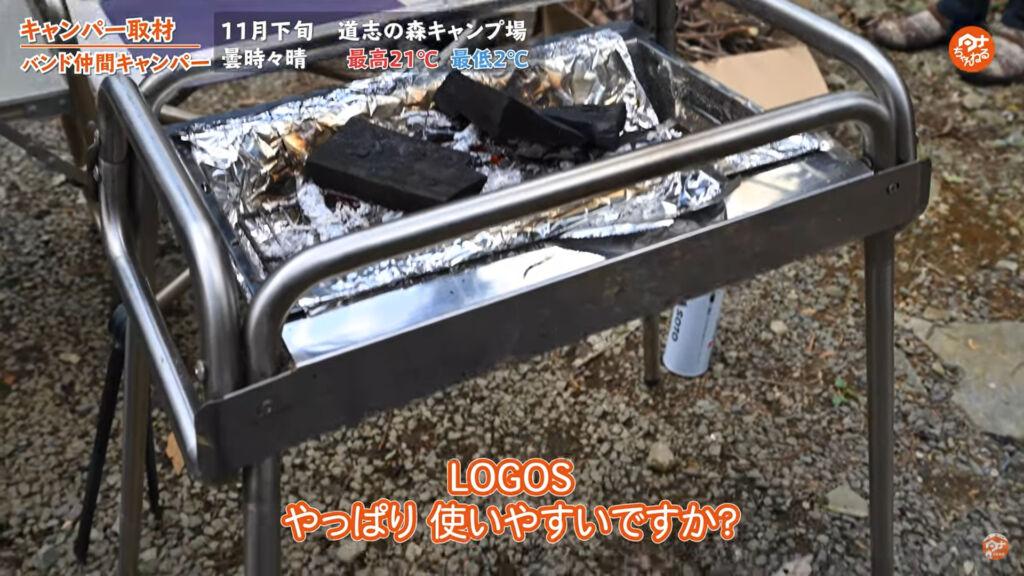【ロゴス】チューブグリル