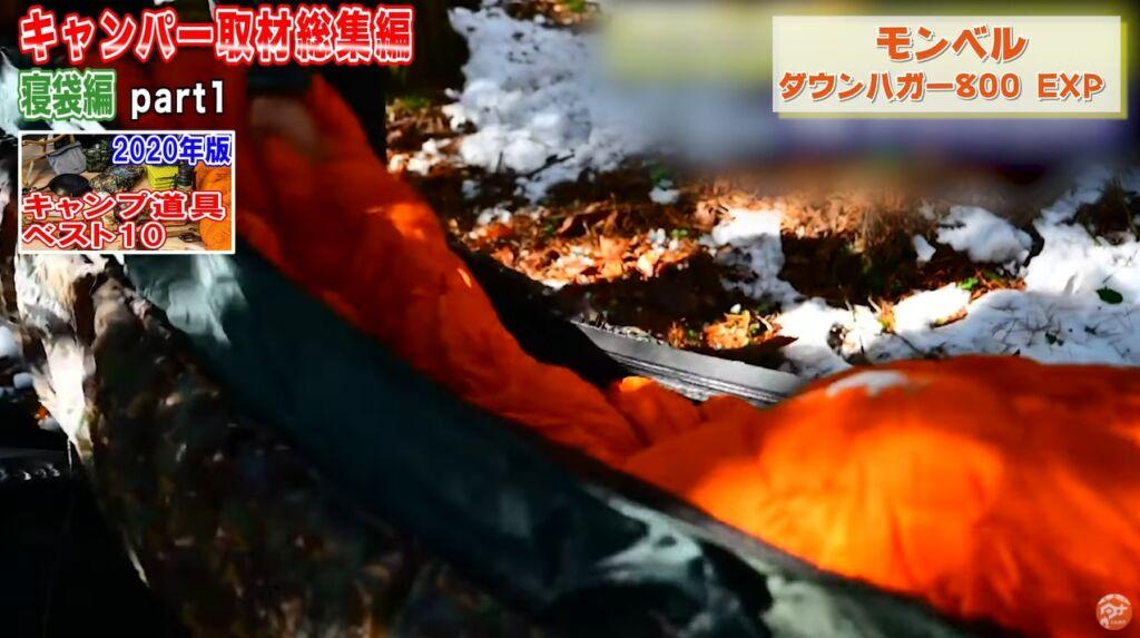 冬の寝袋10:タナが愛用【モンベル】ダウンハガー800EXP