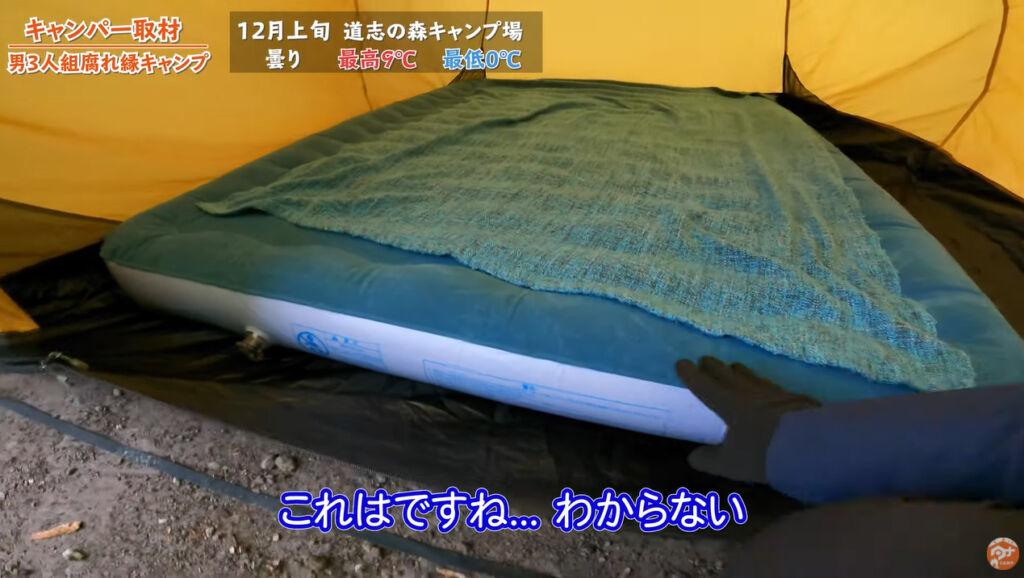 テント 就寝スタイルについて エアマット