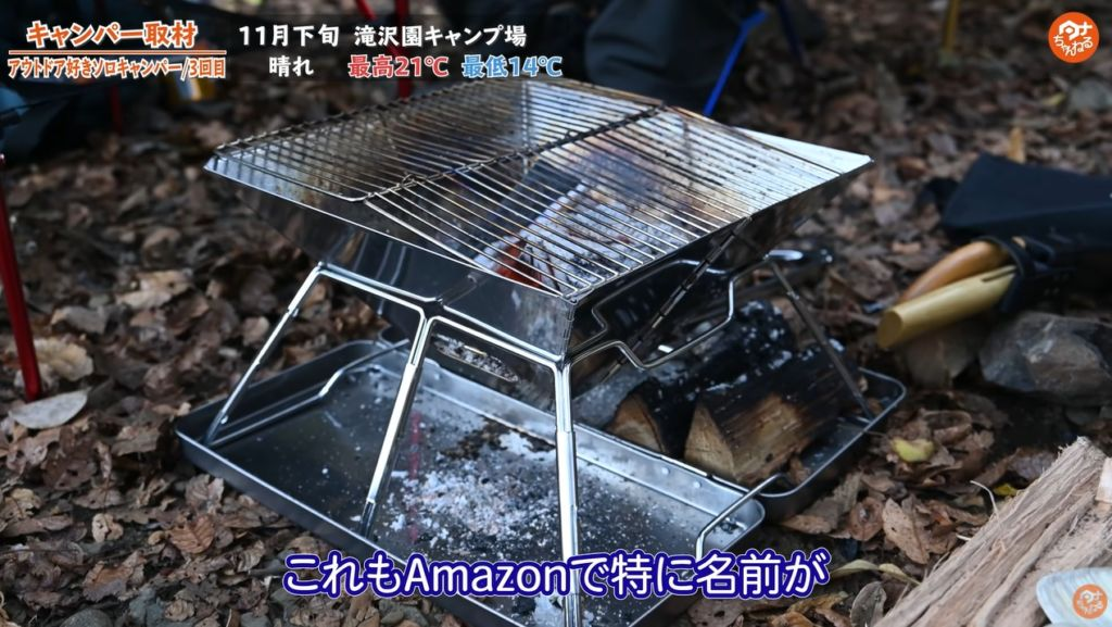 Amazon 焚き火台