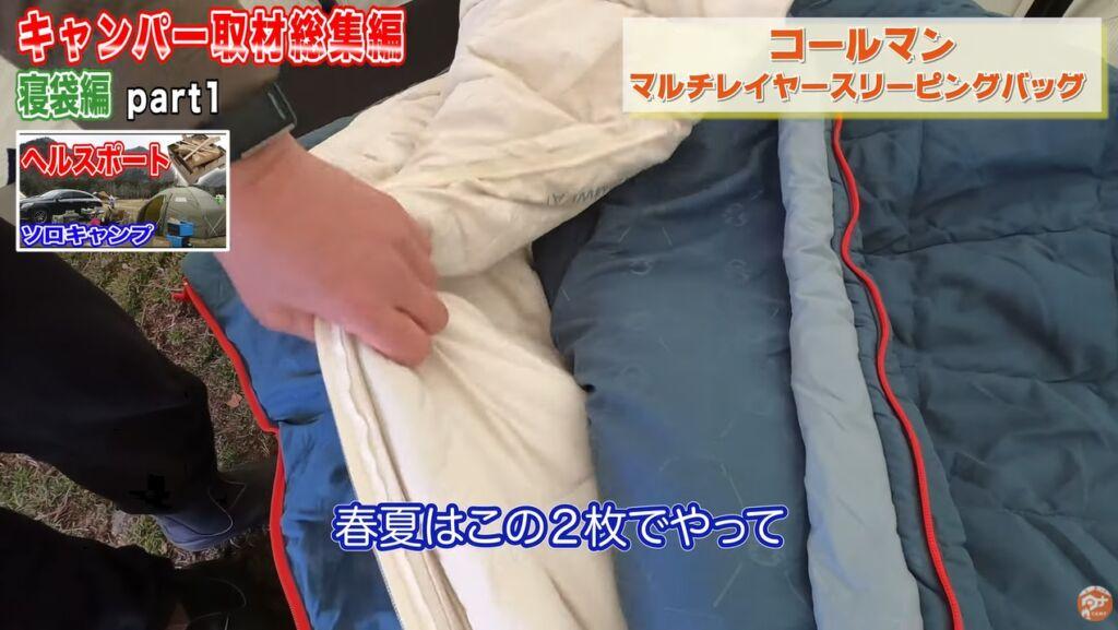 冬の寝袋3:【Coleman】マルチレイヤースリーピングバッグ