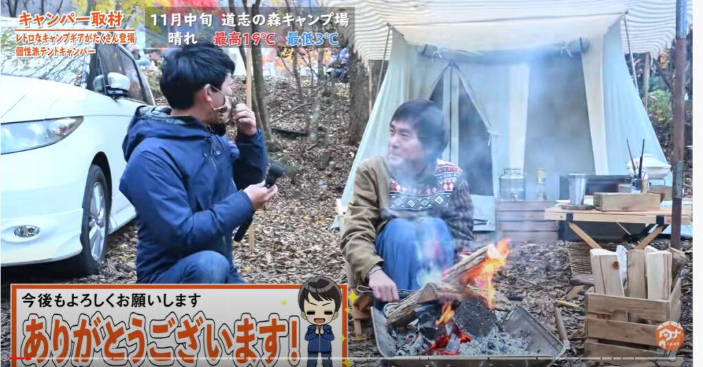 道志の森 キャンパー取材
