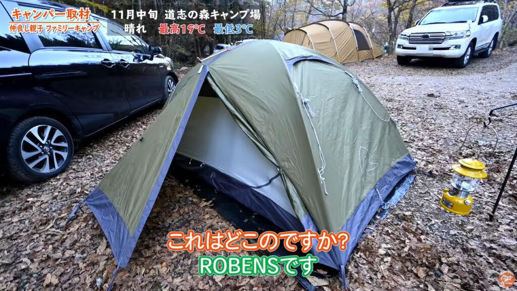 テント:【ROBENS】