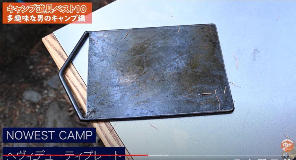 鉄板:【NOWEST CAMP】 ヘヴィデューティプレート