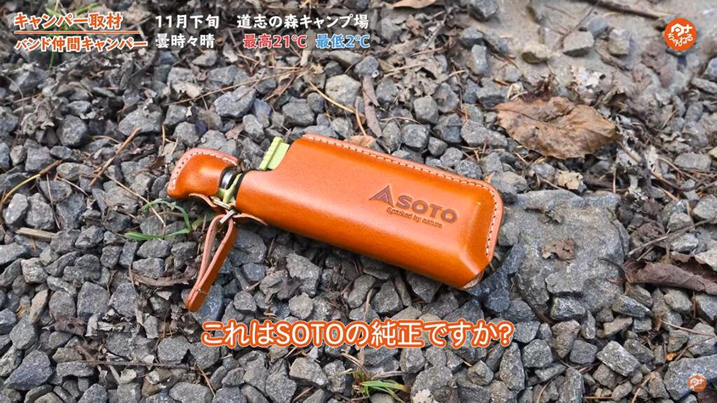 【SOTO】スライドガスト―チ