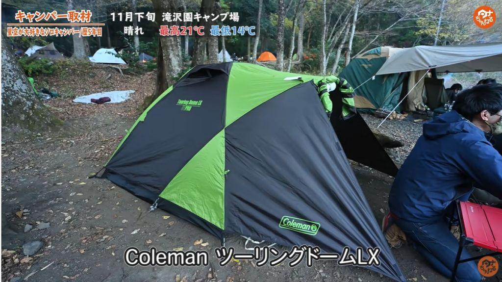 コールマン テント ツーリングドームLX