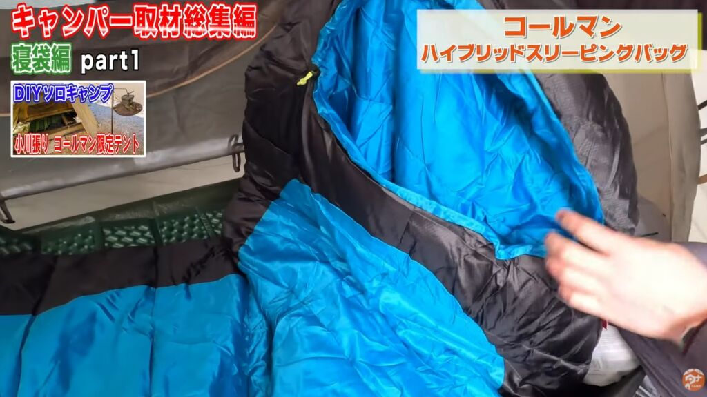 冬の寝袋2:【Coleman】ハイブリッドスリーピングバッグ