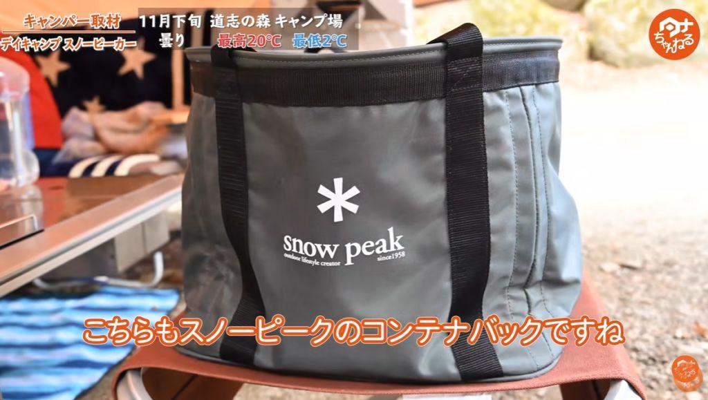 バッグ:【SnowPeak】