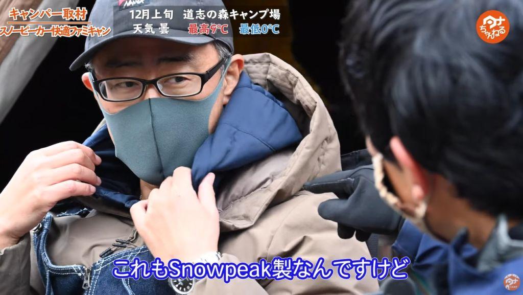 ダウンジャケット:【SnowPeak】