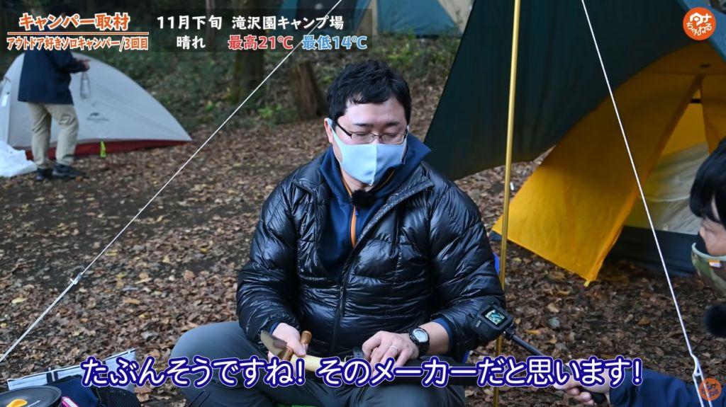 冒険倶楽部 ナタ ノコ