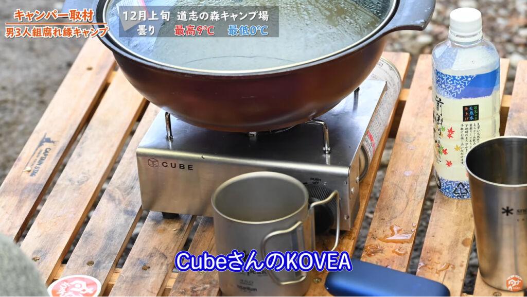 【Cube】KOVEA