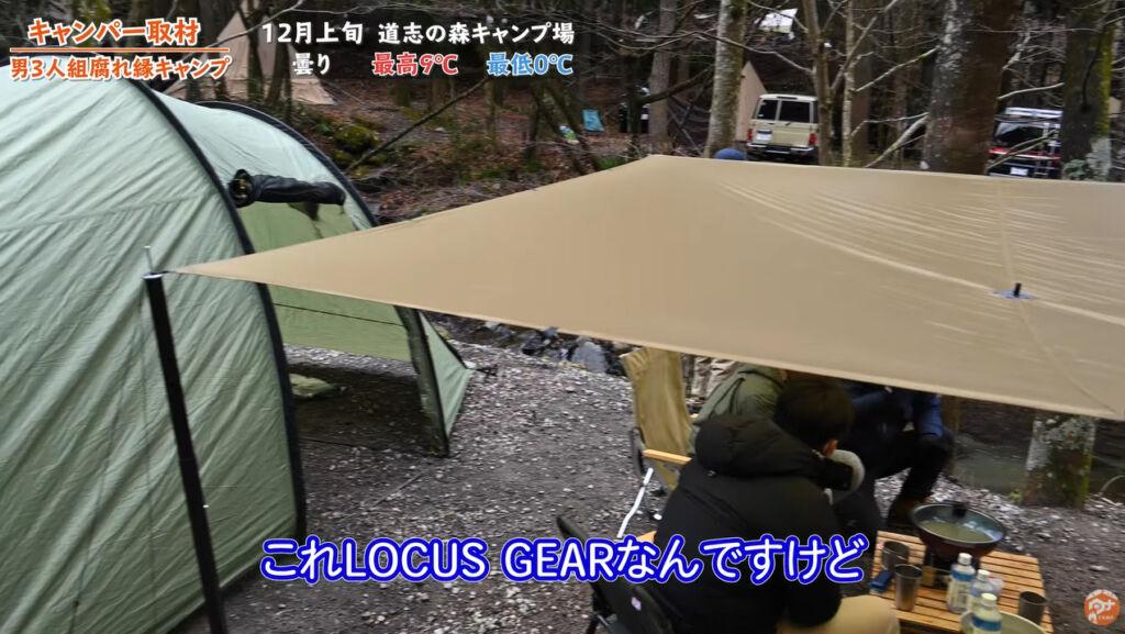 タープ:【LOCUS GEAR】