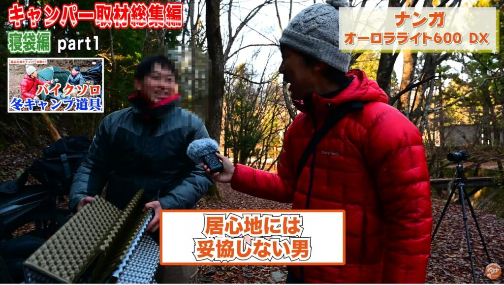 冬の寝袋6:【ナンガ】オーロラライト600DX