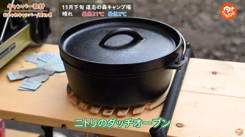 ニトリ ダッチオーブン