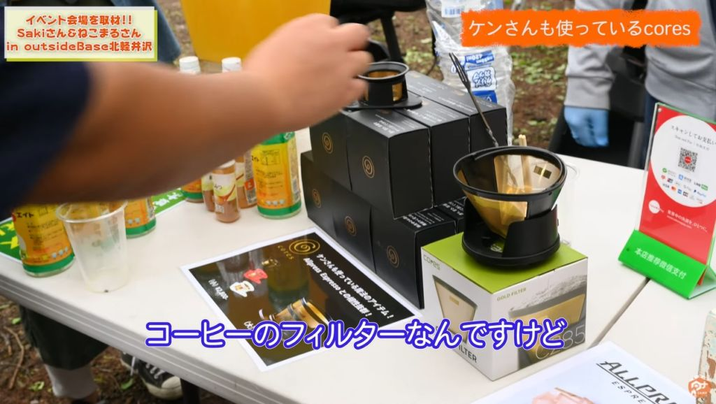 cores コーヒーフィルター
