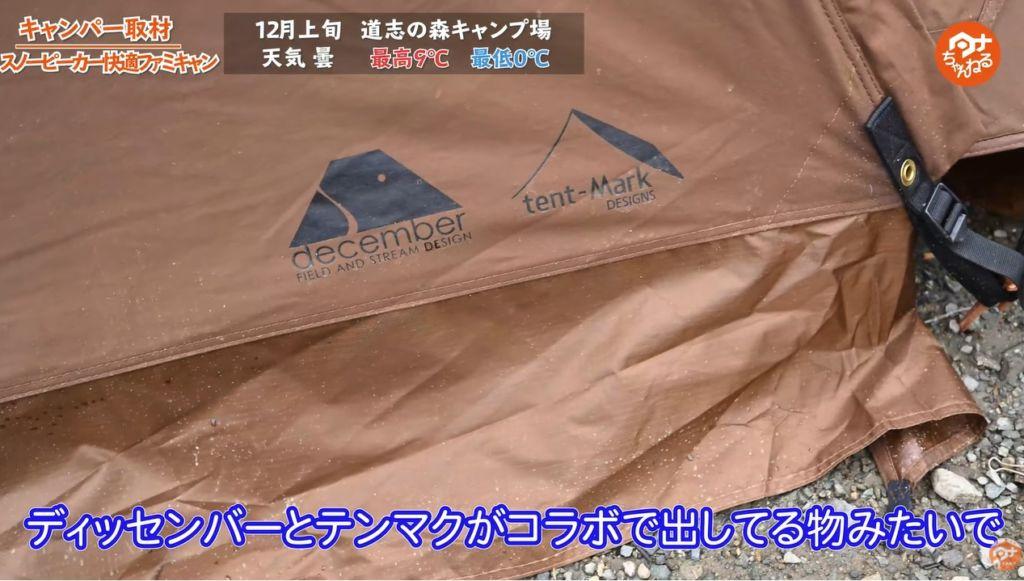 テント:【テンマクデザイン】サーカスTC DX HUNTER
