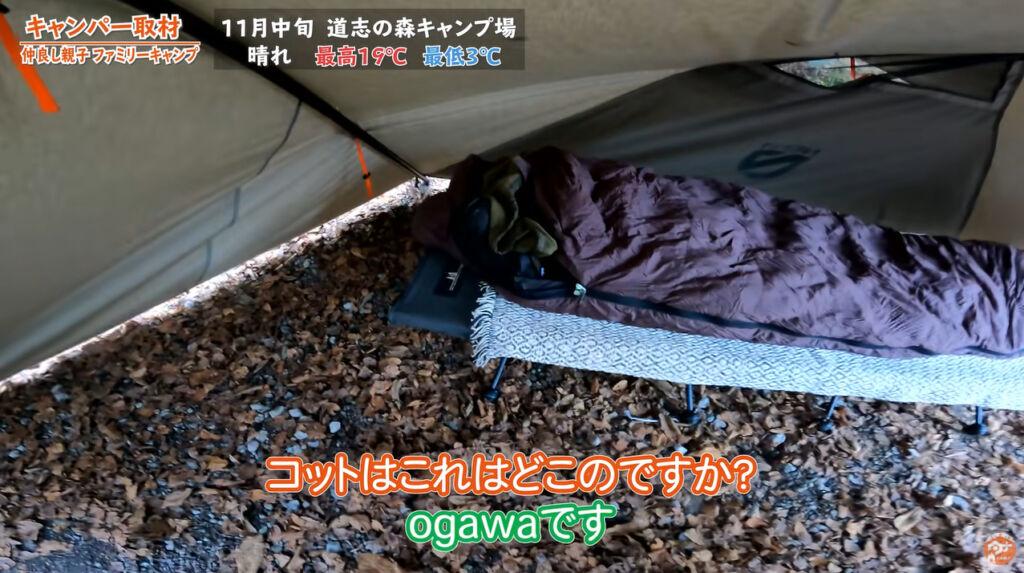 コット:【ogawa】