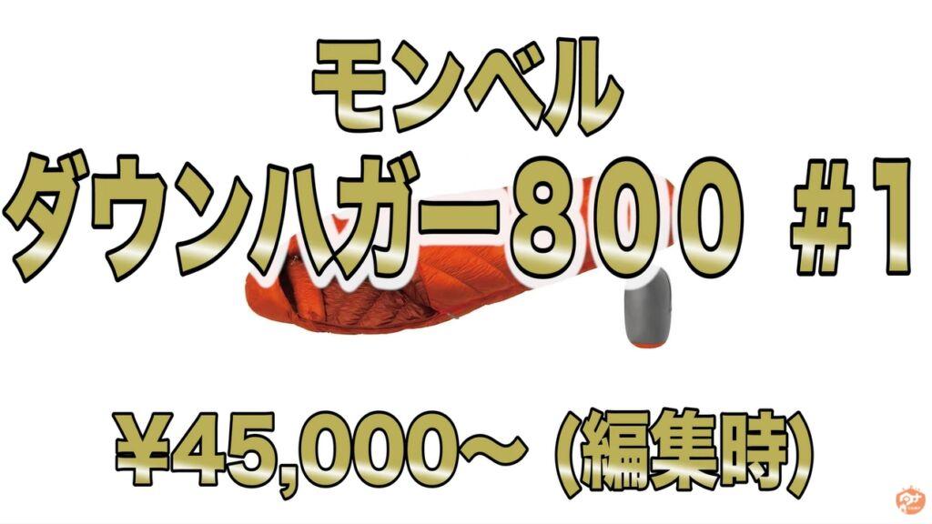 【モンベル】ダウンハガー800♯