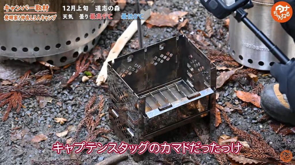 焚き火台 キャプテンスタッグ カマド スマートグリルB5型