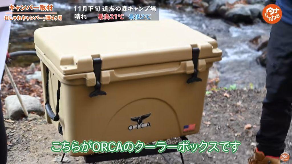 ORCA Coolers 40 Quart Tan