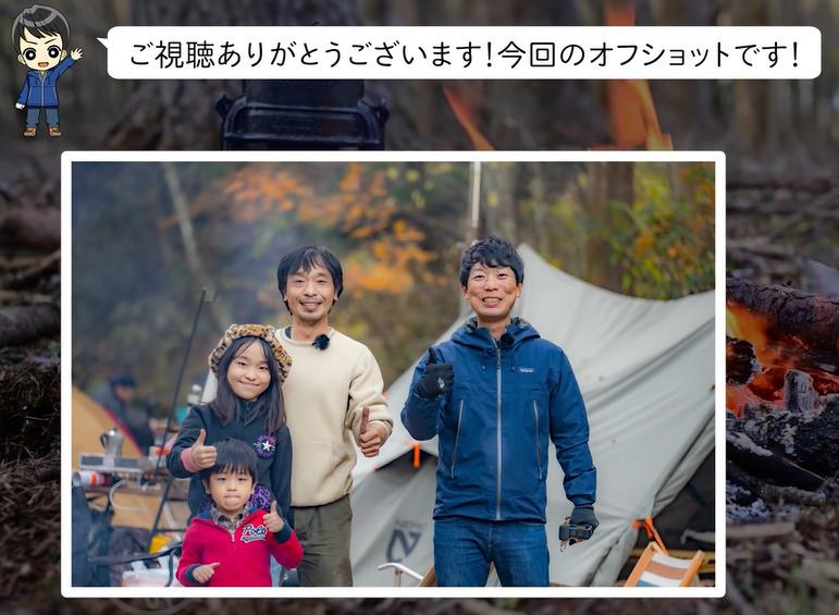 親子キャンプ 取材