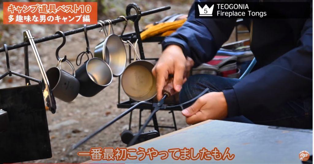 トング:【テオゴニア】 Fireplace Tongs
