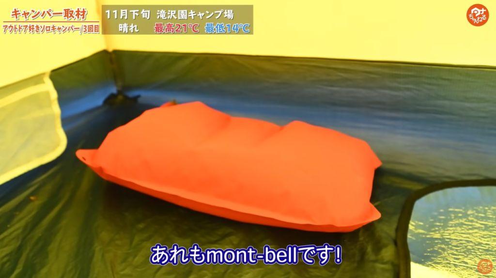 モンベル 枕