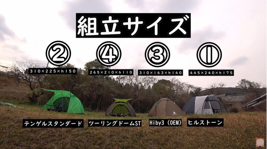 4つのテントを比較