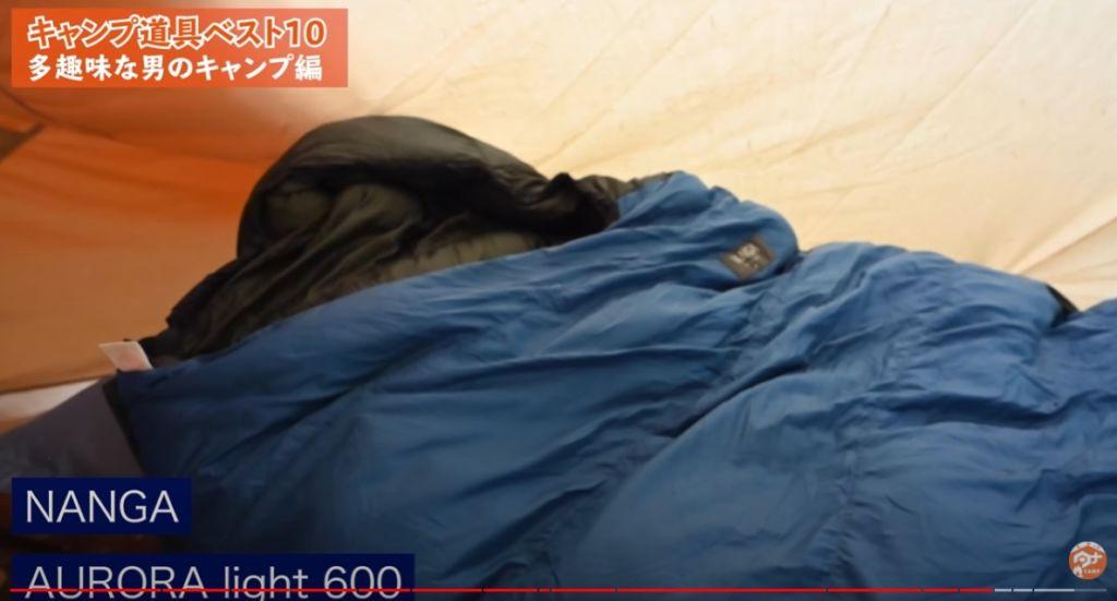 寝袋:【NANGA】オーロラライト600