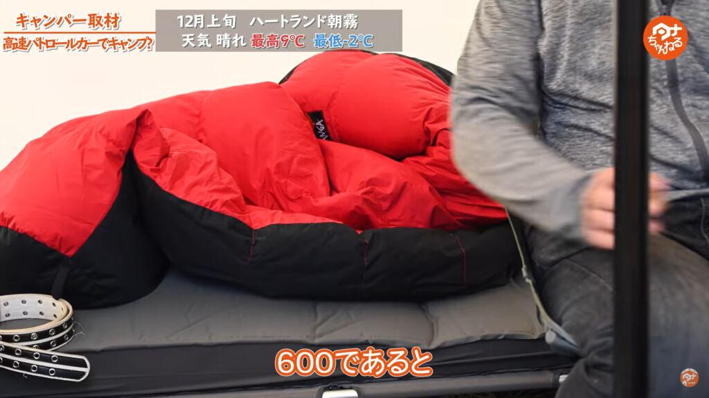 寝袋 :【ナンガ】オーロラライト 600DX