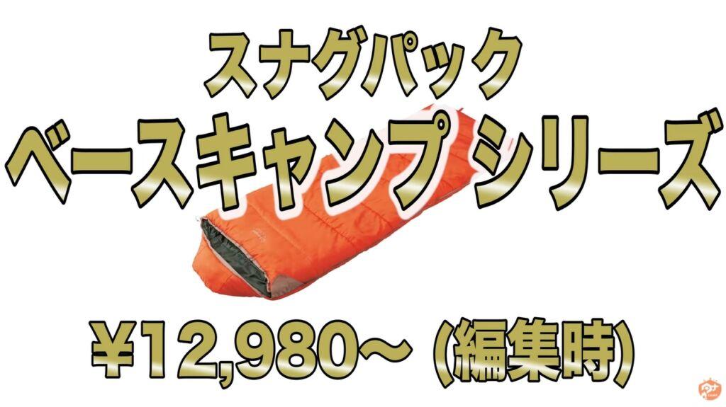 冬の寝袋9:【スナグパック】ベースキャンプシリーズ