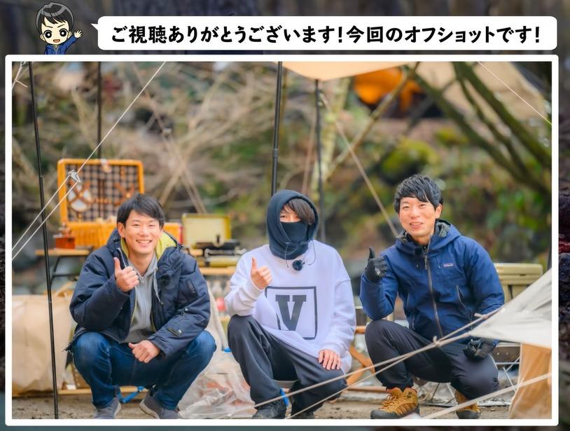 道志の森キャンプ場 キャンパー取材