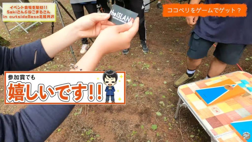 ココペリ ゲーム 参加賞