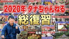 【タナちゃんねる2020年振り返りトーク】YouTube・印象に残る取材・釣りのことを語ります!