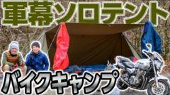 【軽量コンパクト重視】元登山部🗻のバイクキャンパーさんが選ぶソロキャンプギア