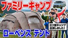 【ミュージシャン×モデル家族のキャンプ道具紹介】ローベンスのテントやアメ車ダッジ ラムバンも登場