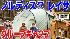 【初心者をおもてなしキャンパーさんのキャンプ道具紹介】ノルディスク レイサやアルパカ ストーブが登場