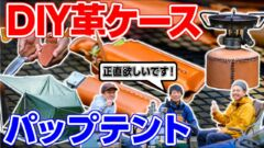 【バンドマン2人のキャンプ道具紹介】DIY革ケースやワンタイガー パップテントが登場