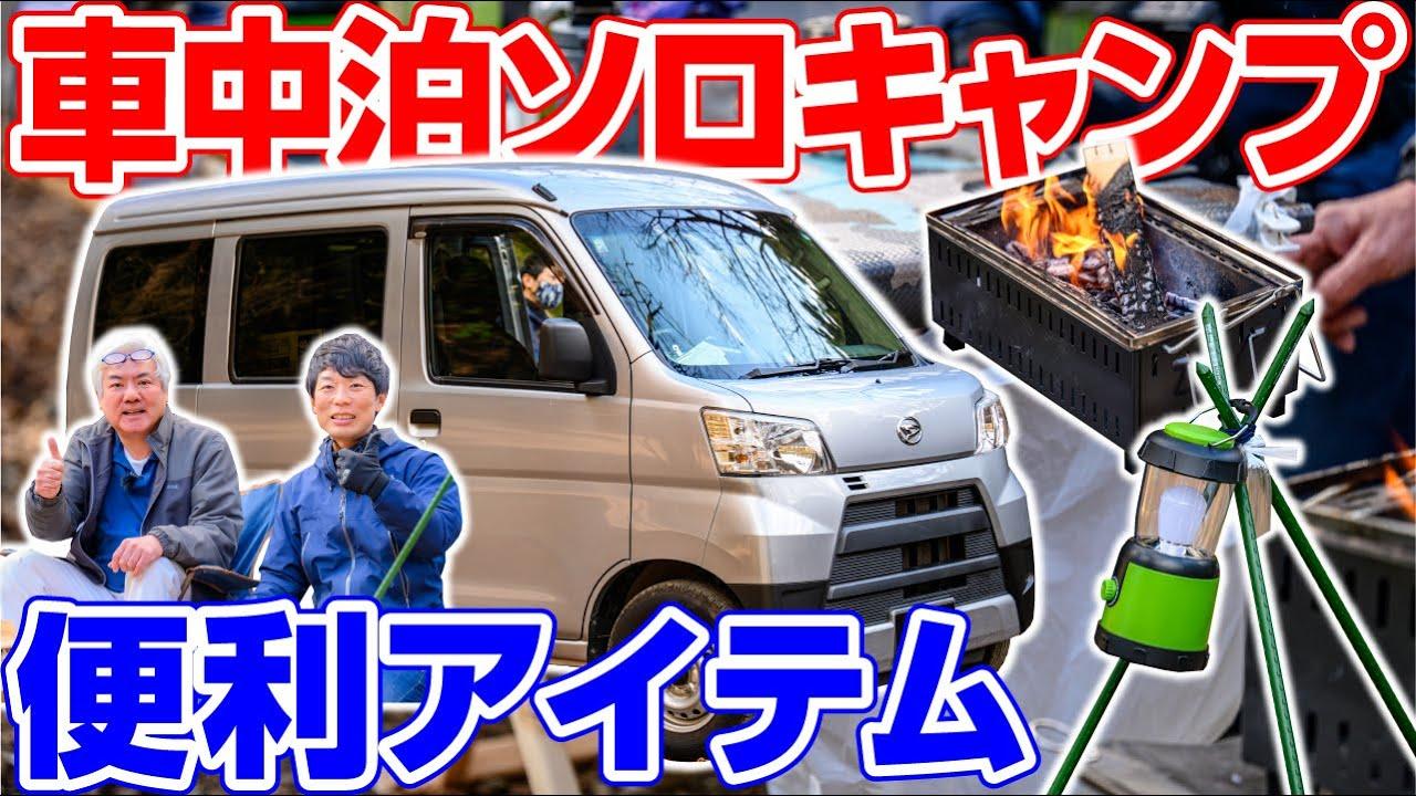 【ソロキャンプ道具】リターンソロキャンパーさんの快適車中泊!DIYで工夫したキャンプギアをご紹介!