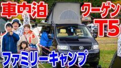 【車中泊ファミリーキャンプ道具】ワーゲンのT5やヘルスポート、ヒルバーグが登場! 快適車中泊を楽しむキャンパーさんのキャンプギアをご紹介!