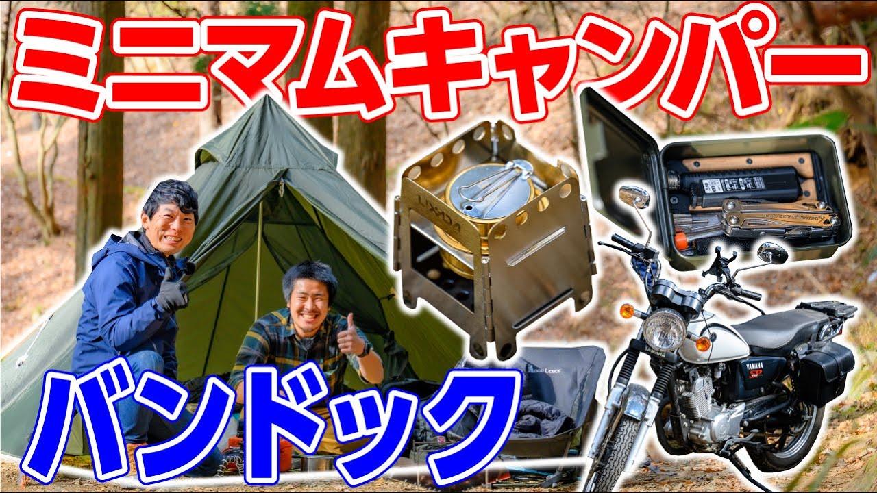 バイカー必見!軽量・コンパクトスタイルのキャンパーさんにインタビュー【キャンプ道具紹介】