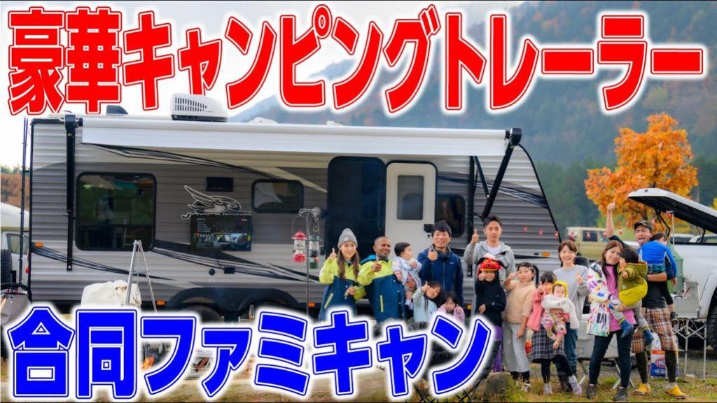 アイキャッチ ご近所グルキャンを取材!たくさんのコールマンギアや一度乗ってみたい巨大トレーラーも登場!?