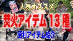【人気キャンプ道具紹介】おすすめ焚き火アイテム13種!テオゴニア・ユニフレーム・DOD・ロゴスが登場