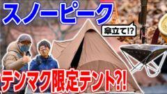 サーカスTCのコラボモデル、レアなテントを使うファミリーキャンパーさん