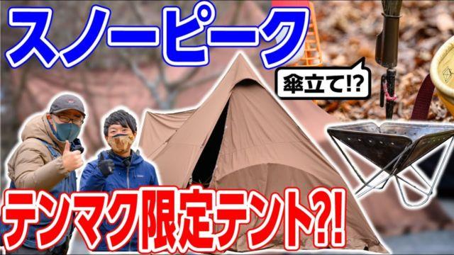 アイキャッチ サーカスTCのコラボモデル、レアなテントを使うファミリーキャンパーさん