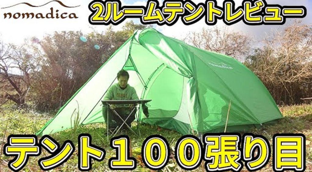 アイキャッチ 【テント100張り目】テンマクデザインのテンゲルスタンダードを徹底レビュー!【テントバカ】