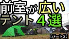 【前室が大きな広いテント4種】テンゲルスタンダード・ツーリングドームST・Hiby3(OEM)・ヒルストーンを比較【テントバカ】