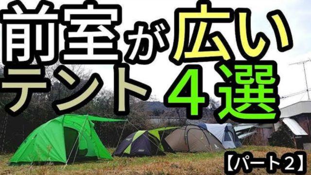 アイキャッチ 【テントバカ】テントの快適性は前室で決まる!前室が大きなテント4種比較